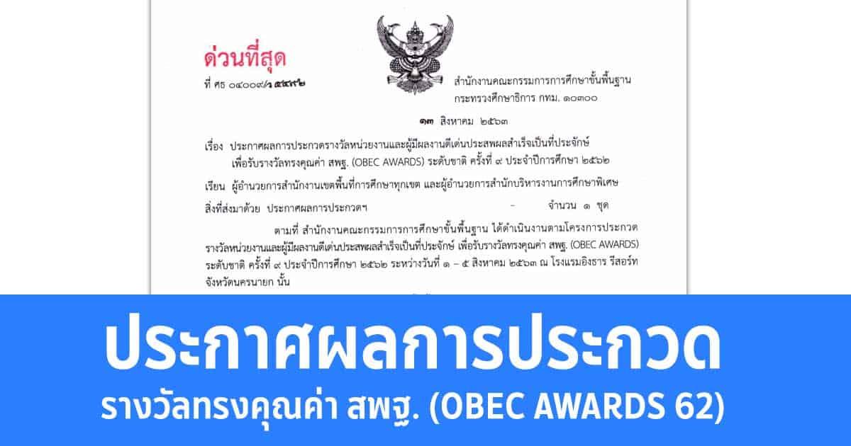 ประกาศผลการประกวดรางวัลทรงคุณค่า สพฐ. (OBEC AWARDS 62)