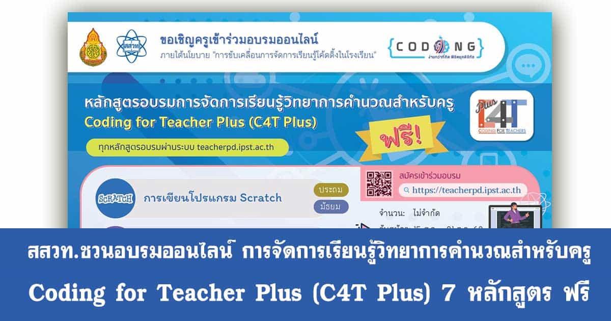 สสวท.ชวน อบรมออนไลน์ การจัดการเรียนรู้วิทยาการคำนวณสำหรับครู Coding for Teacher Plus (C4T Plus) 7 หลักสูตร