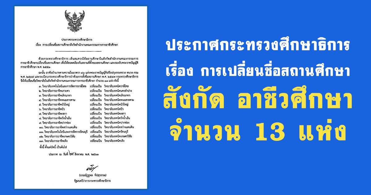 ประกาศกระทรวงศึกษาธิการ เรื่อง การเปลี่ยนชื่อสถานศึกษา สังกัดฯอาชีวศึกษา จำนวน 13 แห่ง