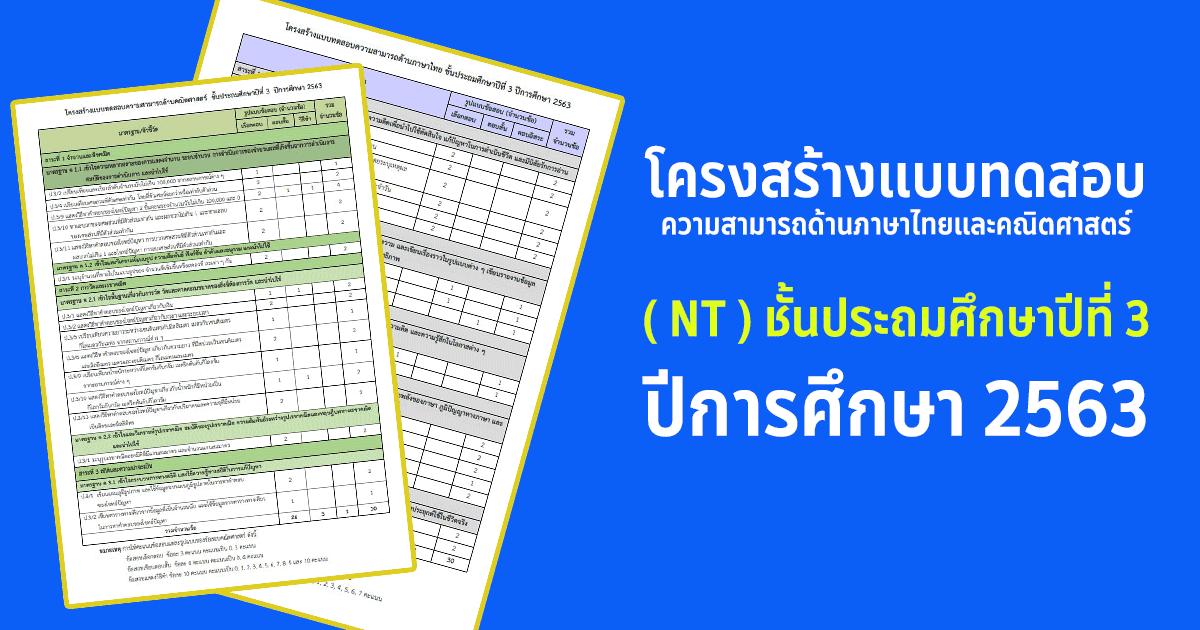 โครงสร้างแบบทดสอบความสามารถด้านภาษาไทยและคณิตศาสตร์ ( NT ) ชั้นประถมศึกษาปีที่ 3 ปีการศึกษา 2563