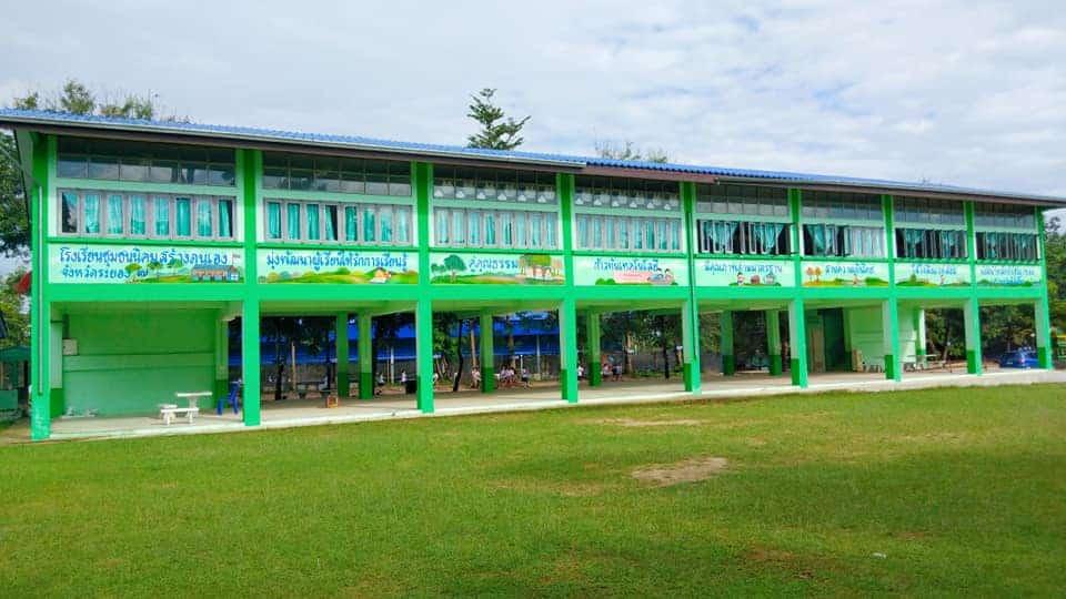 โรงเรียนชุมชนนิคมสร้างตนเองจังหวัดระยอง 7