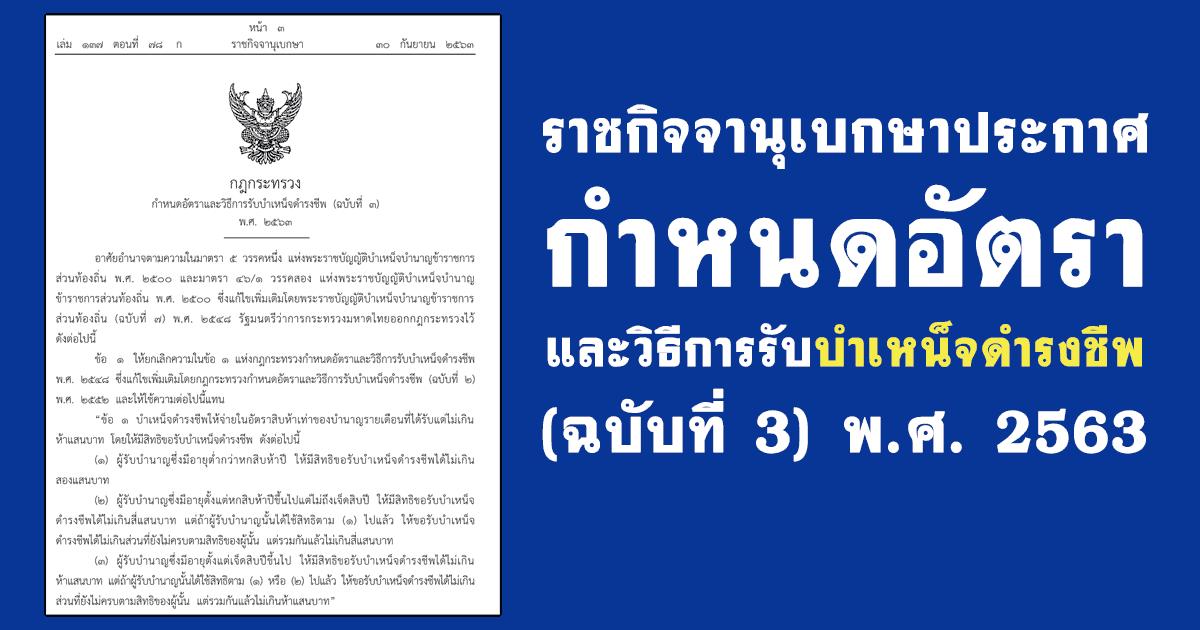ราชกิจจานุเบกษาประกาศ กำหนดอัตราและวิธีการรับบำเหน็จดำรงชีพ (ฉบับที่ 3) พ.ศ. 2563