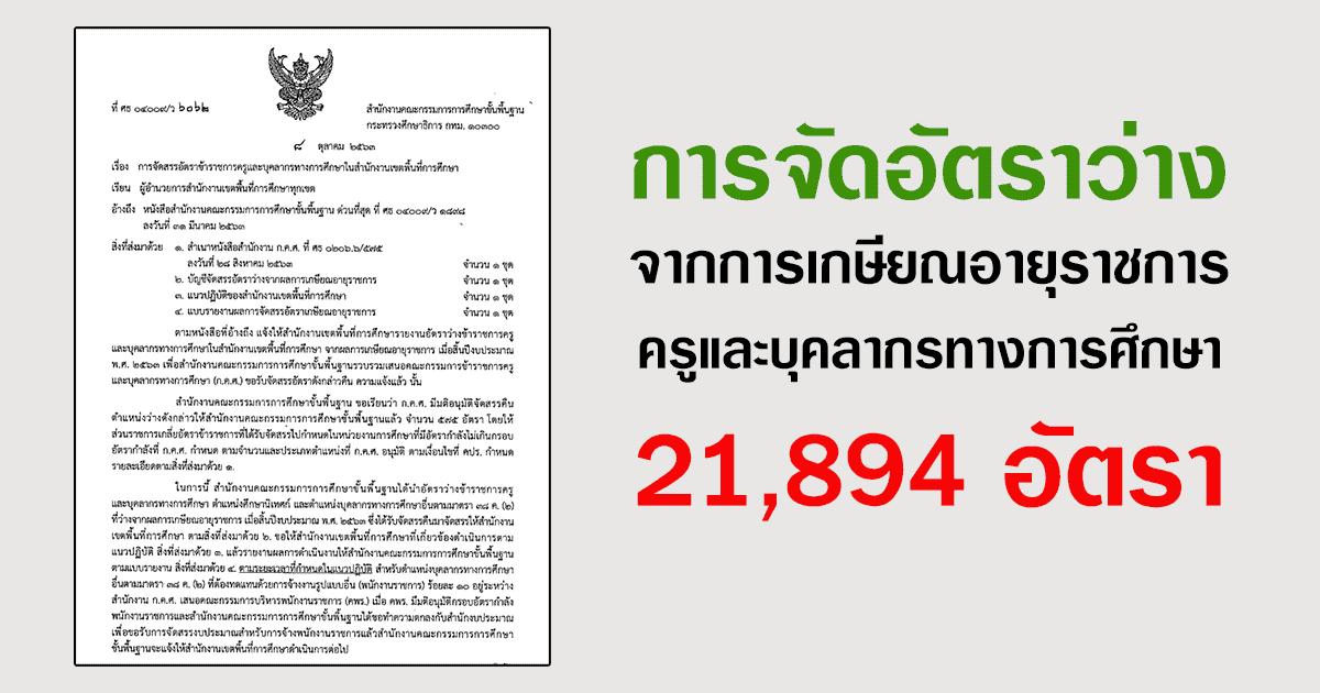 การจัดอัตราว่างจากการเกษียณอายุราชการ ครูและบุคลากรทางการศึกษา 21,894 อัตรา