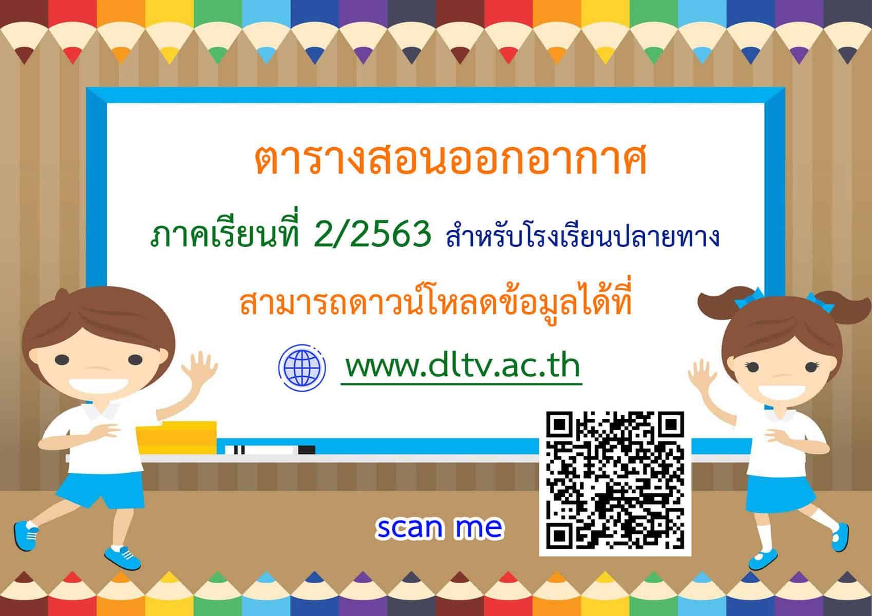 มาแล้ว ตารางออกอากาศการเรียนการสอน DLTV ภาคเรียนที่ 2 ปีการศึกษา 2563 (อนุบาล1-3, ป.1-6 และ ม. 1-3)