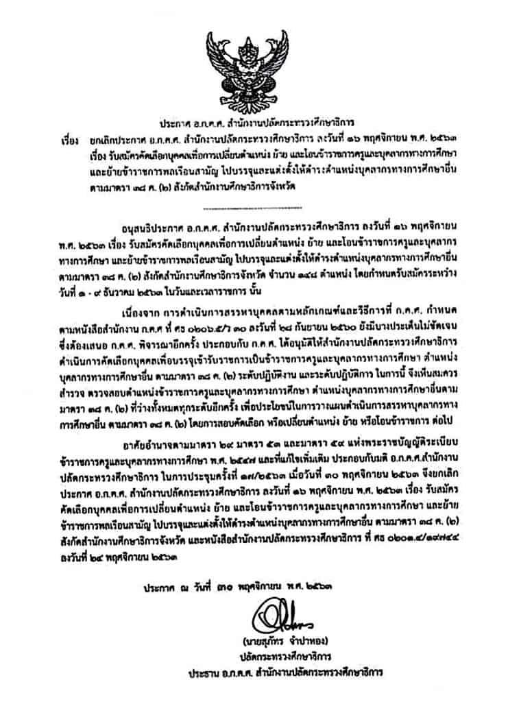 ยกเลิกประกาศรับสมัครคัดเลือกบุคคลเพื่อเปลี่ยนตำแหน่ง ย้าย และโอน ข้าราชการ 38ค.(2) ระดับชำนาญการพิเศษ ออกไปก่อน