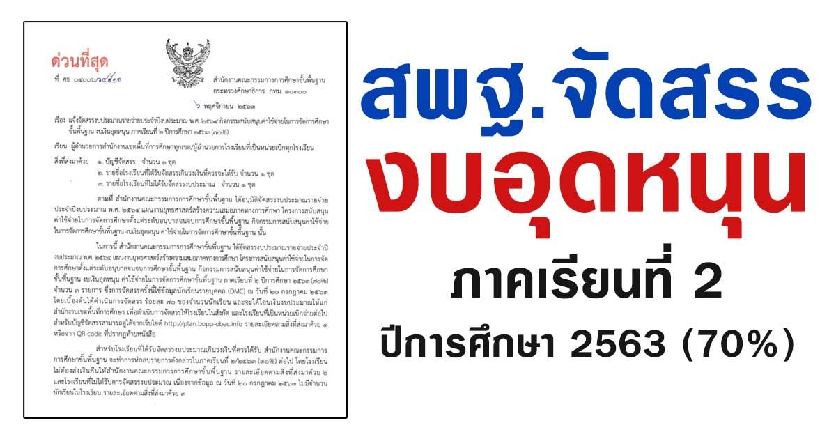 สพฐ.จัดสรรงบอุดหนุน ภาคเรียนที่ 2 ปีการศึกษา 2563 (70%)