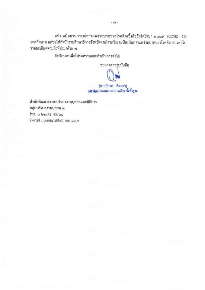 กำหนดการสอบบรรจุครูผู้ช่วย (กรณีพิเศษฯ) สพฐ. ปี 2564 รับสมัครระหว่าง 15-21 มกราคม 2564