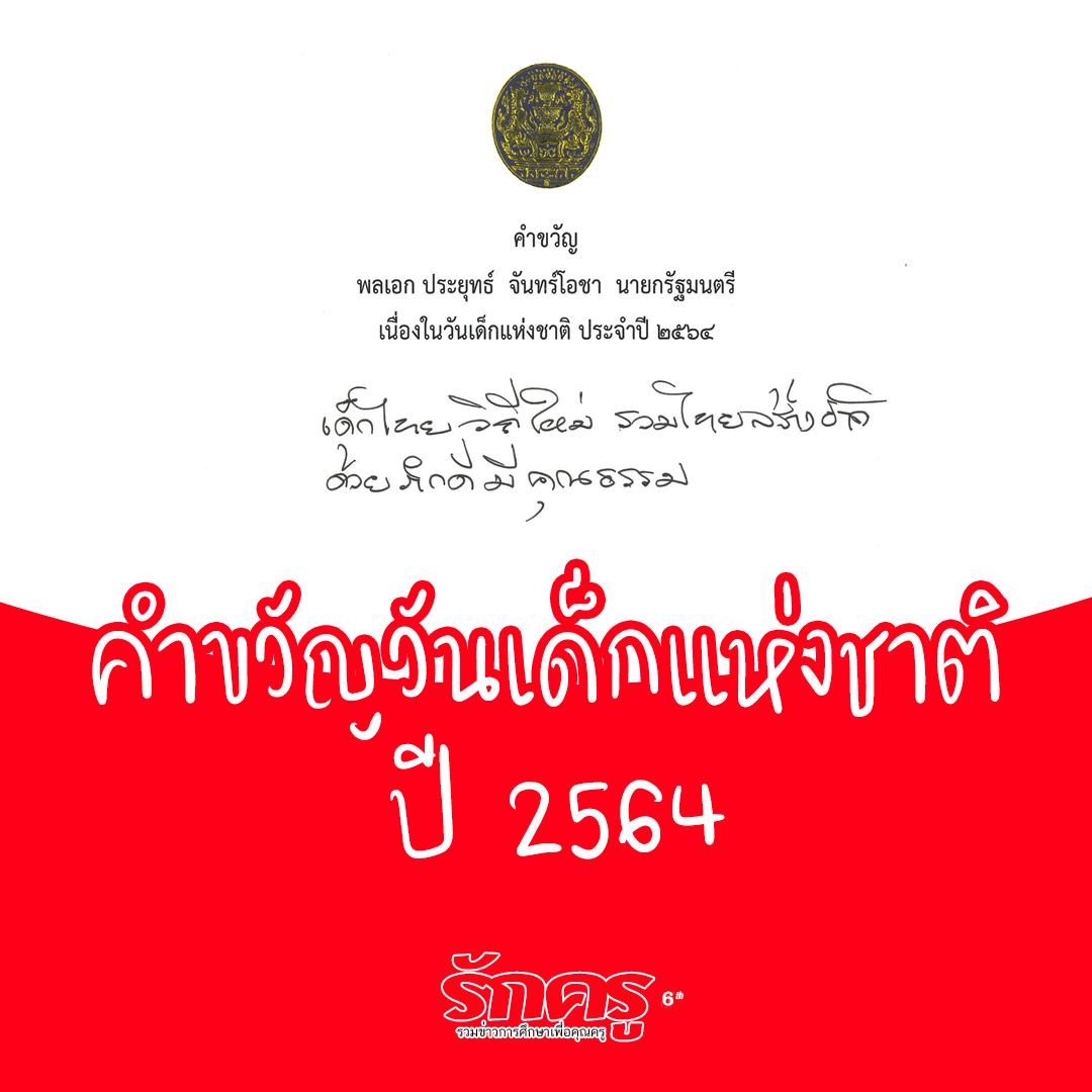 คำขวัญวันเด็กแห่งชาติ ปี 2564