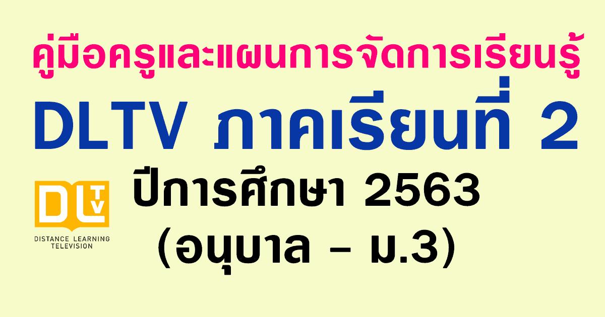 คู่มือครูและแผนการจัดการเรียนรู้ DLTV ภาคเรียนที่ 2 ปีการศึกษา 2563 (อนุบาล - ม.3)