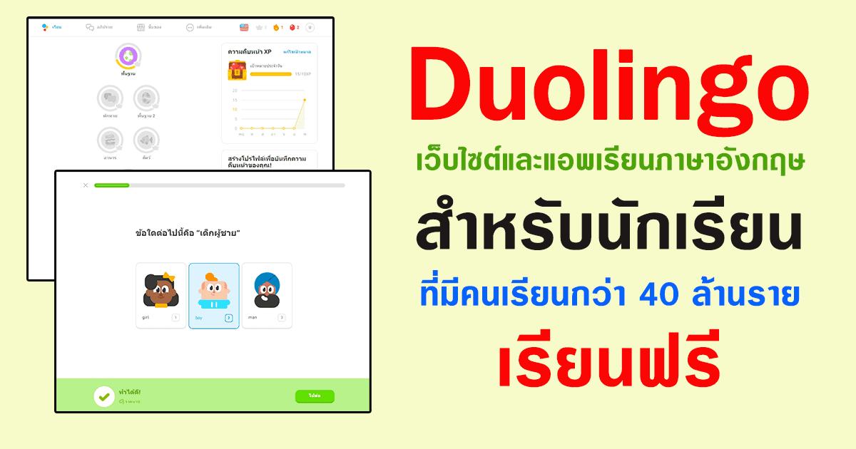 Duolingo เว็บไซต์และแอพเรียนภาษาอังกฤษสำหรับนักเรียน ที่มีคนเรียนกว่า 40 ล้านราย
