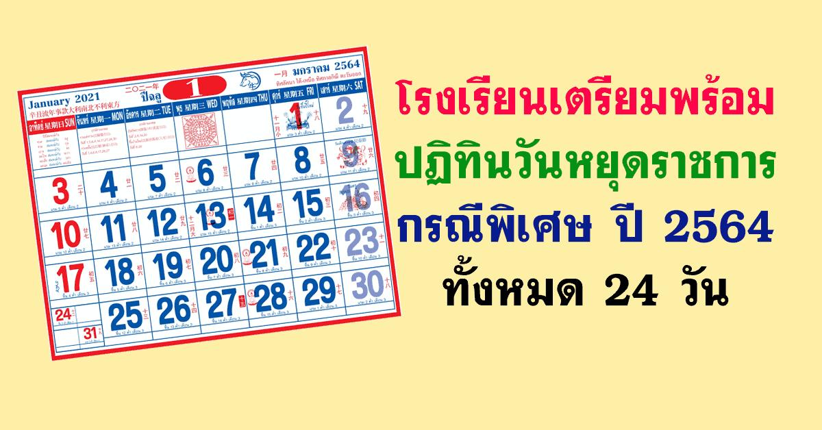 โรงเรียนเตรียมพร้อม ปฏิทินวันหยุดราชการและวันหยุดราชการกรณีพิเศษ ปี 2564 ทั้งหมด 24 วัน