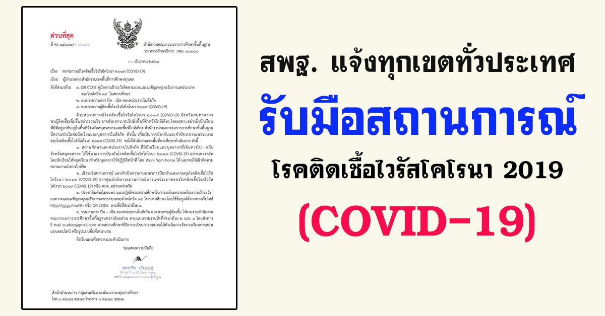 สพฐ. แจ้งสำนักงานเขตพื้นที่การศึกษาทุกเขตทั่วประเทศรับมือสถานการณ์โรคติดเชื้อไวรัสโคโรนา 2019 (COVID-19)
