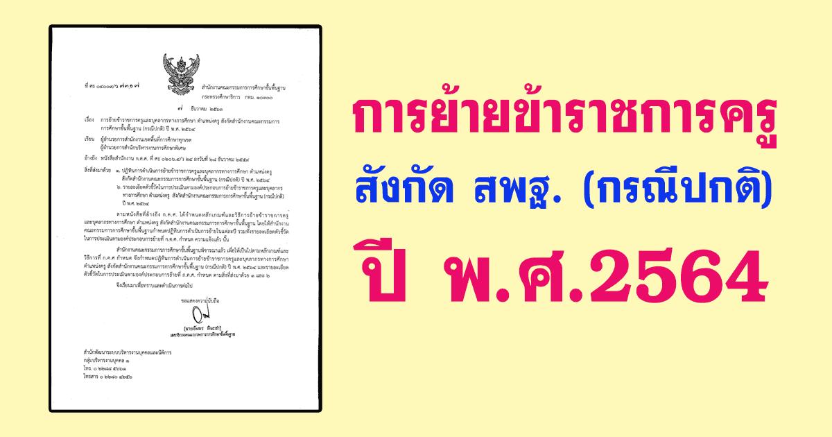 การย้ายข้าราชการครูและบุคลากรทางการศึกษา ตำแหน่งครู สังกัดสำนักงานคณะกรรมการการศึกษาขั้นพื้นฐาน (กรณีปกติ) ปี พ.ศ. 2564