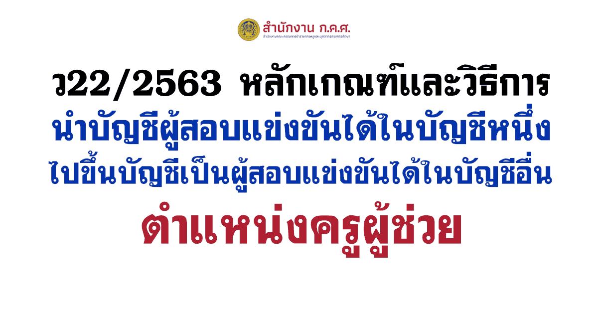 ว22/2563 หลักเกณฑ์และวิธีการนำบัญชีผู้สอบแข่งขันได้ในบัญชีหนึ่งไปขึ้นบัญชีเป็นผู้สอบแข่งขันได้ในบัญชีอื่นตำแหน่งครูผู้ช่วย
