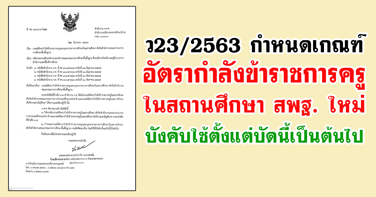 ว23/2563 กำหนดเกณฑ์อัตรากำลังข้าราชการครูในสถานศึกษา สพฐ. ใหม่ บังคับใช้ตั้งแต่บัดนี้เป็นต้นไป