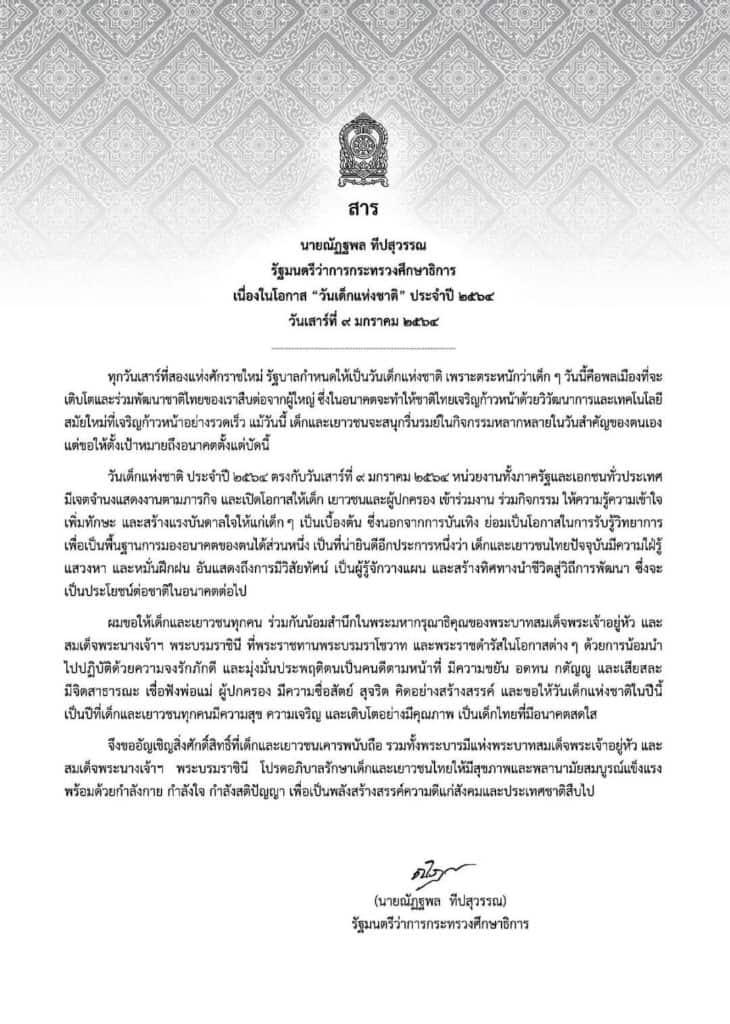 สารจากรัฐมนตรีว่าการกระทรวงศึกษาธิการ เนื่องในวันเด็กแห่งชาติ 2564