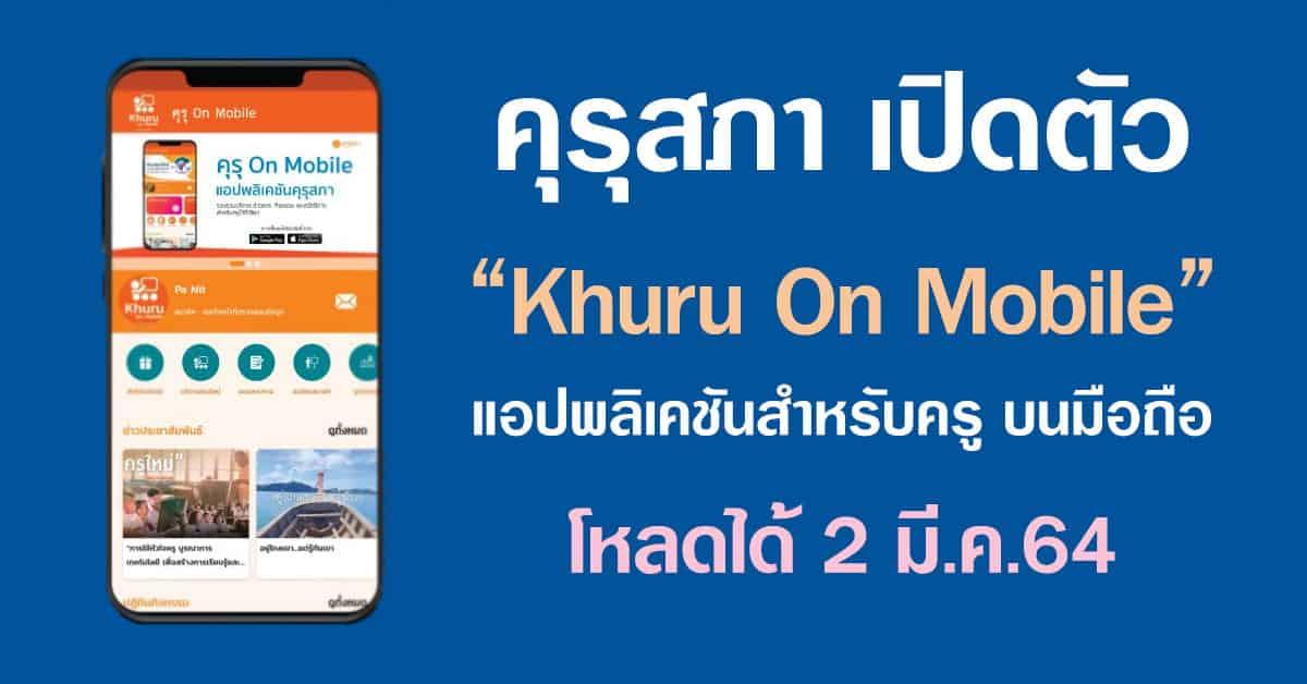 """คุรุสภา เปิดตัว """"Khuru On Mobile"""" แอปพลิเคชันสำหรับครูบนมือถือ โหลดได้ 2 มี.ค.64"""