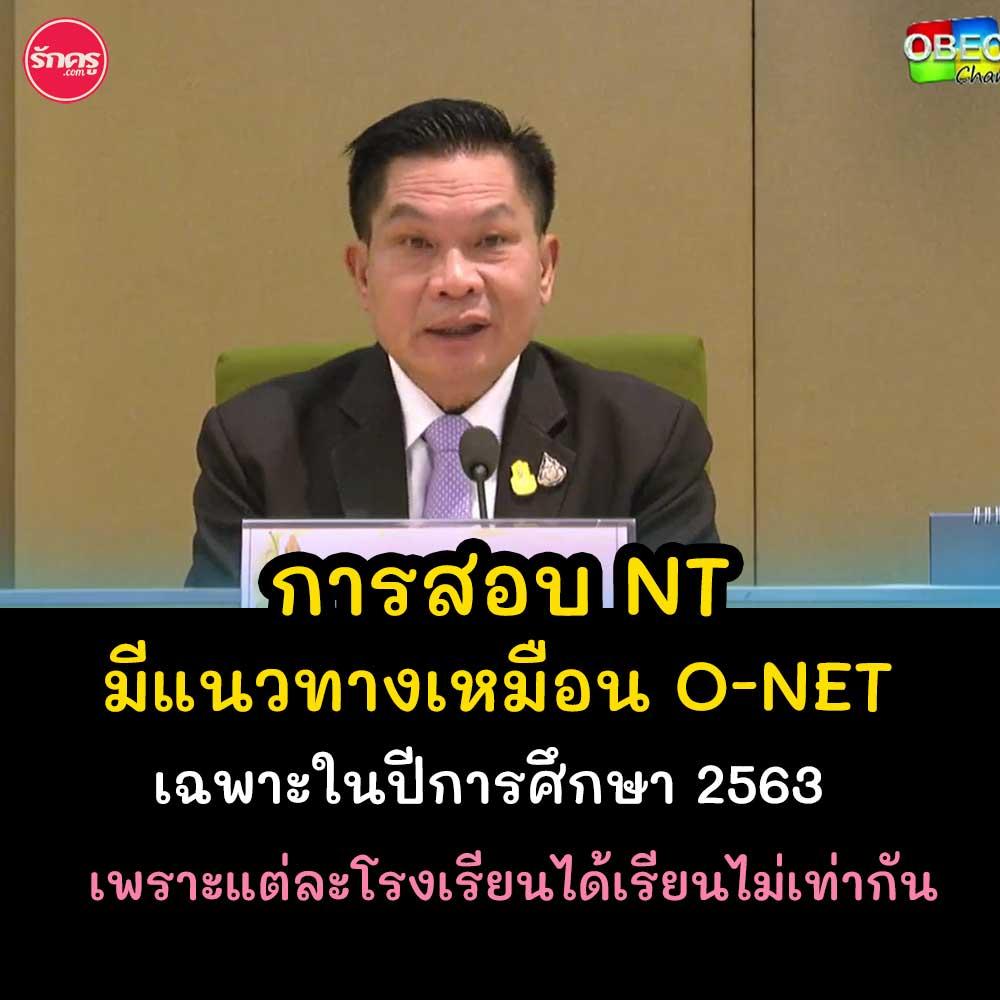 แนวทางการสอบ NT ในปีการศึกษา 2563 มีแนวทางเหมือนการสอบ O-NET