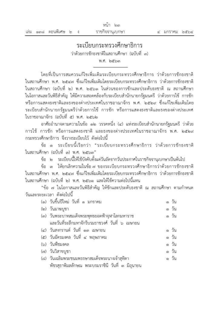 ระเบียบกระทรวงศึกษาธิการ ว่าด้วยการชักธงชาติในสถานศึกษา (ฉบับที่ 3) พ.ศ.2563 กำหนด 16 วันพิธีสำคัญ