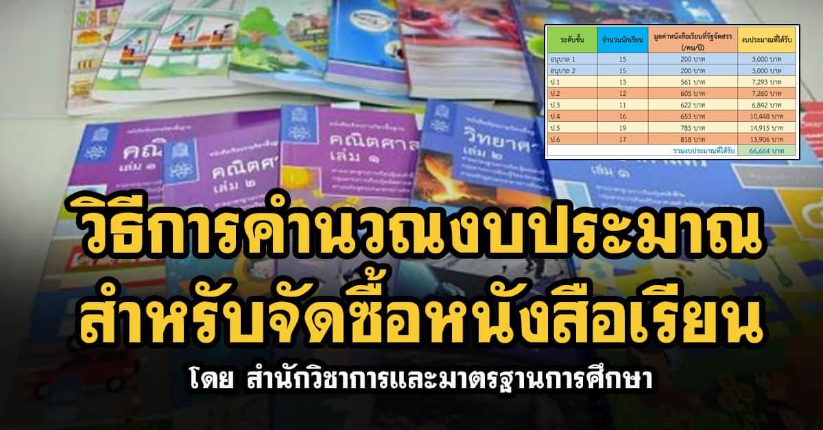 วิธีการคำนวณงบประมาณสำหรับจัดซื้อหนังสือเรียน โดย สำนักวิชาการและมาตรฐานการศึกษา