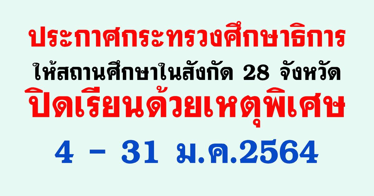 ประกาศกระทรวงศึกษาธิการ ให้สถานศึกษาในสังกัดและในกำกับ 28 จังหวัด ปิดเรียนด้วยเหตุพิเศษ 4-31 ม.ค.2564
