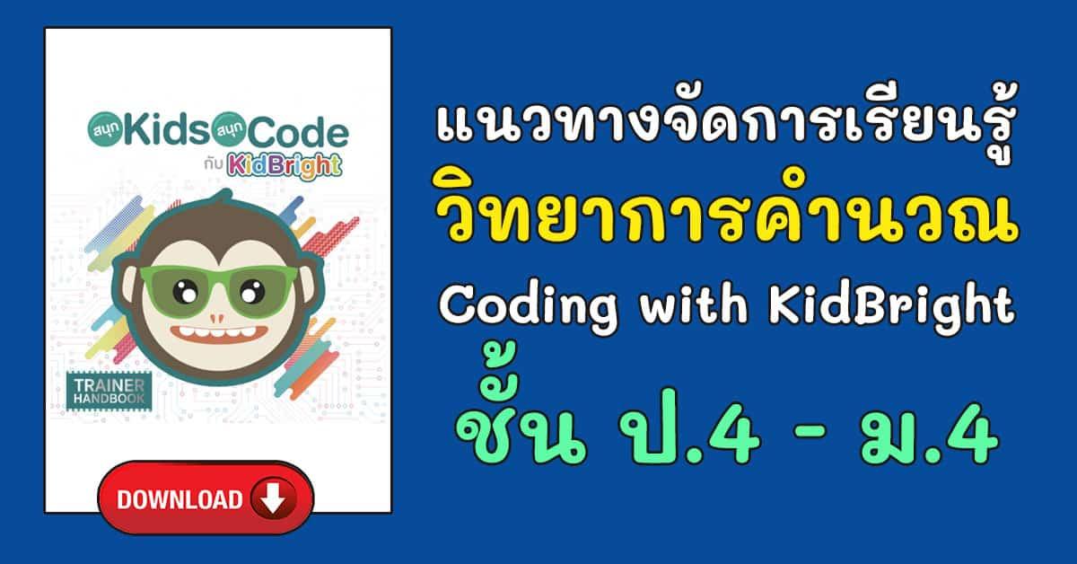 แนวทางจัดการเรียนรู้ วิทยาการคำนวณ Coding with KidBright ชั้น ป.4 - ม.4