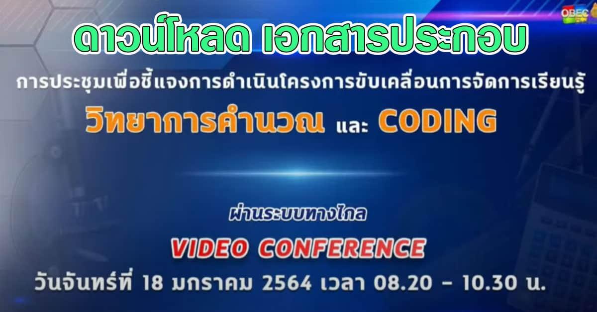 เอกสารประกอบการประชุม Conference Coding 18 มกราคม 2564
