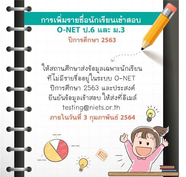 การขอเพิ่มรายชื่อนักเรียนเข้าสอบ O-NET ป.6 ม.3 ปีการศึกษา 2563