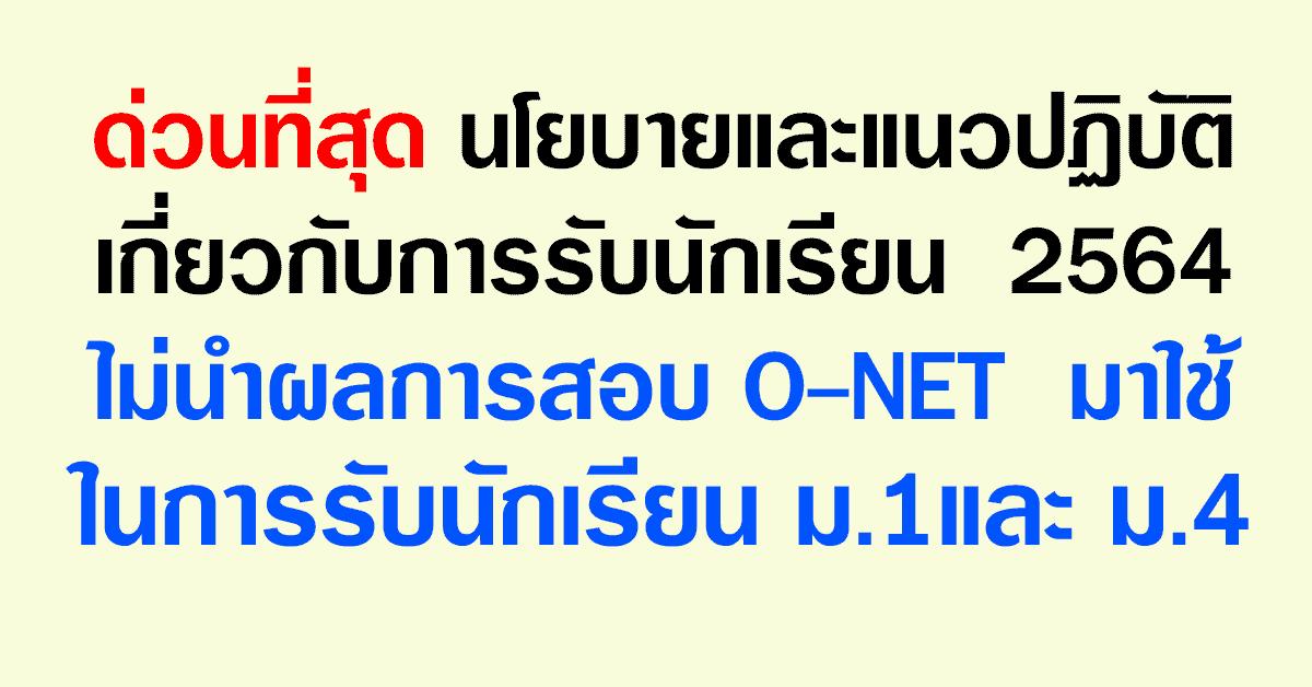 ด่วนที่สุด นโยบายและแนวปฏิบัติเกี่ยวกับการรับนักเรียน ไม่นำผลการสอบ O-NET มาใช้ในการรับนักเรียน ม.1และม.4