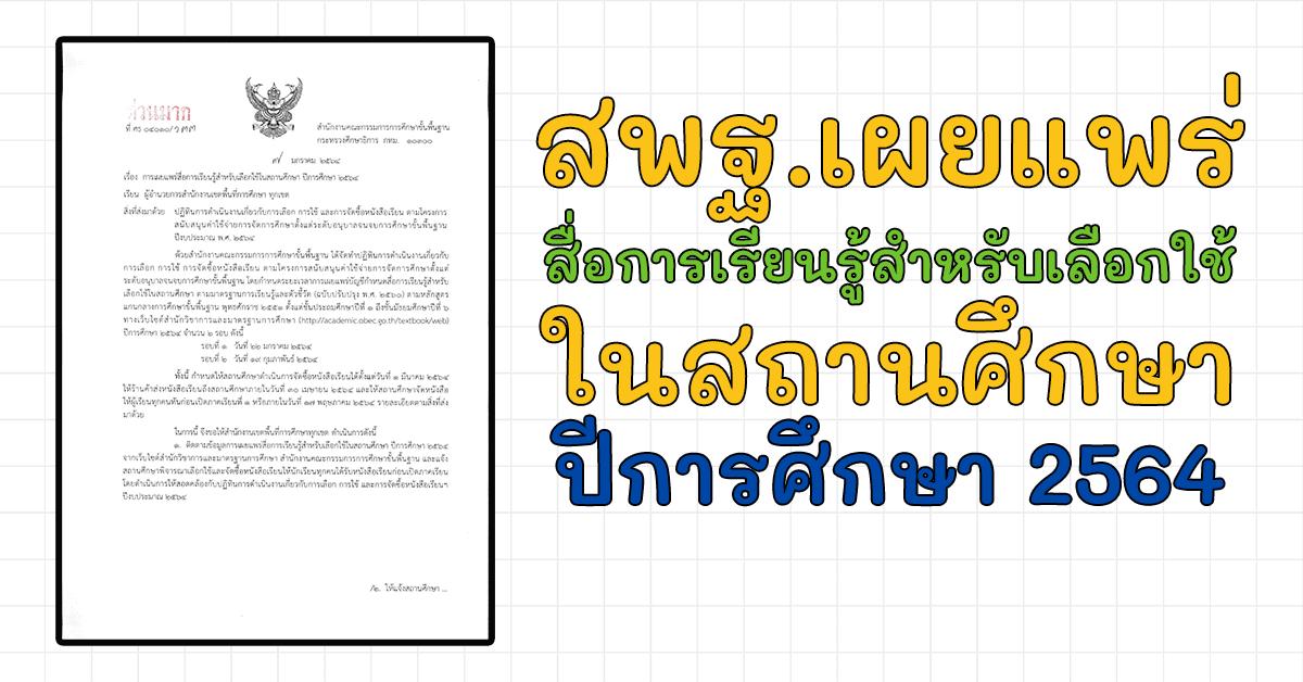 สพฐ.เผยแพร่สื่อการเรียนรู้สำหรับเลือกใช้ในสถานศึกษา ปีการศึกษา 2564
