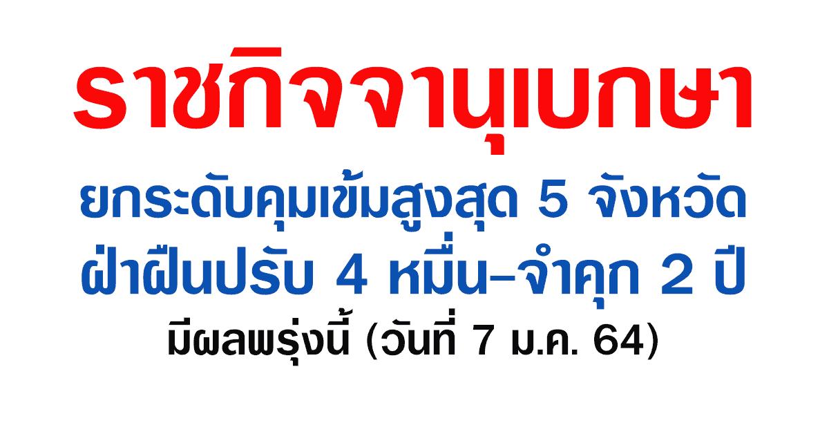 ยกระดับคุมเข้มสูงสุด 5 จังหวัด ฝ่าฝืนปรับ 4 หมื่น-จำคุก 2 ปี มีผลวันที่ 7 ม.ค. 64