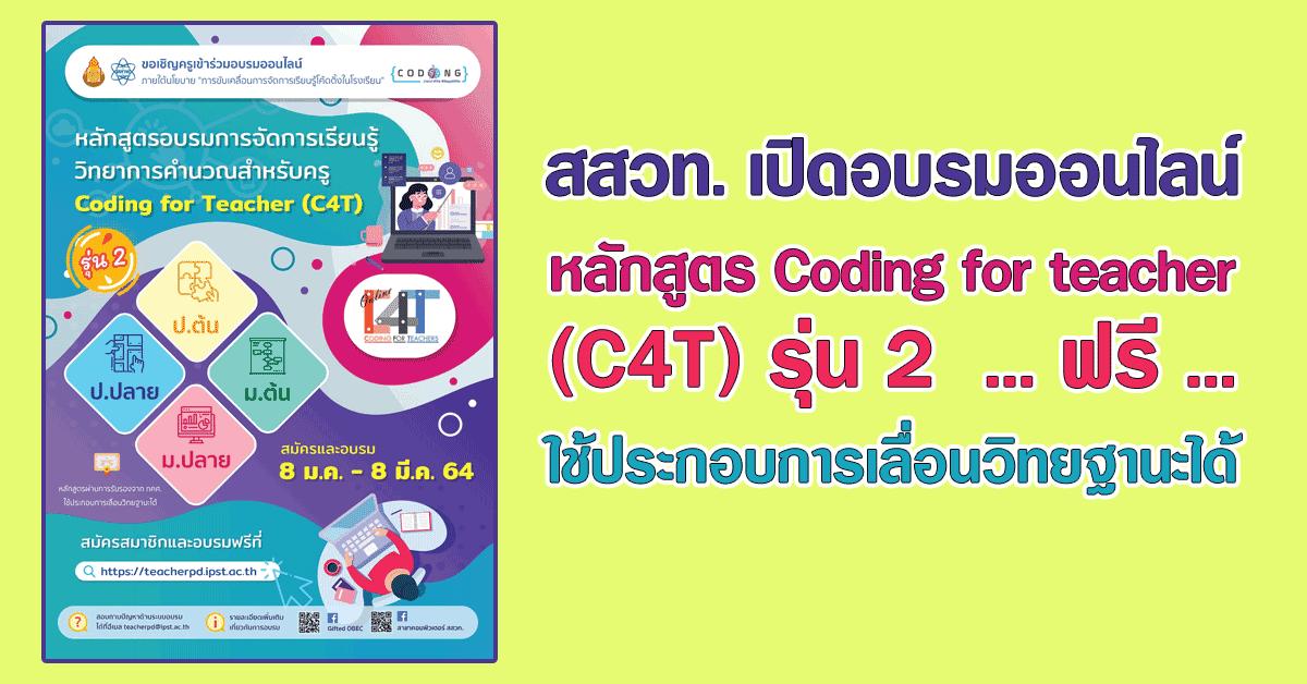 สสวท. เปิดอบรมออนไลน์หลักสูตร Coding for teacher (C4T) รุ่น 2 ฟรี ใช้ประกอบการเลื่อนวิทยฐานะได้