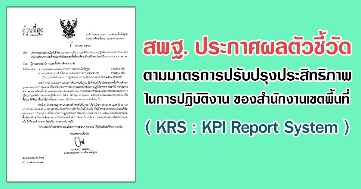 สพฐ. ประกาศผลตัวชี้วัดตามมาตรการปรับปรุงประสิทธิภาพในการปฏิบัติงาน ของสำนักงานเขตพื้นที่ ( KRS : KPI Report System )