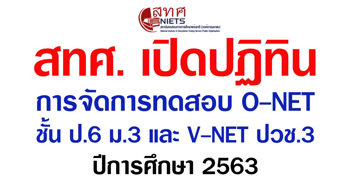 สทศ. เปิดปฏิทินการจัดการทดสอบ O-NET ชั้น ป.6 ม.3 และ V-NET ปวช.3 ปีการศึกษา 2563