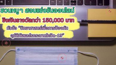 """ชวนหนูๆ สอบแข่งขันออนไลน์ระดับประเทศ ชิงเงินรางวัลกว่า 150,000 บาท หัวข้อ """"วิทยาศาสตร์เพื่อการป้องกันอุบัติภัยและโรคระบาดโควิด-19"""""""