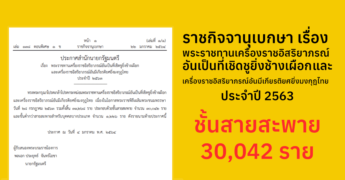ราชกิจจานุเบกษา เรื่อง พระราชทานเครื่องราชอิสริยาภรณ์อันเป็นที่เชิดชูยิ่งช้างเผือก และเครื่องราชอิสริยาภรณ์อันมีเกียรติยศยิ่งมงกุฎไทย ประจำปี 2563