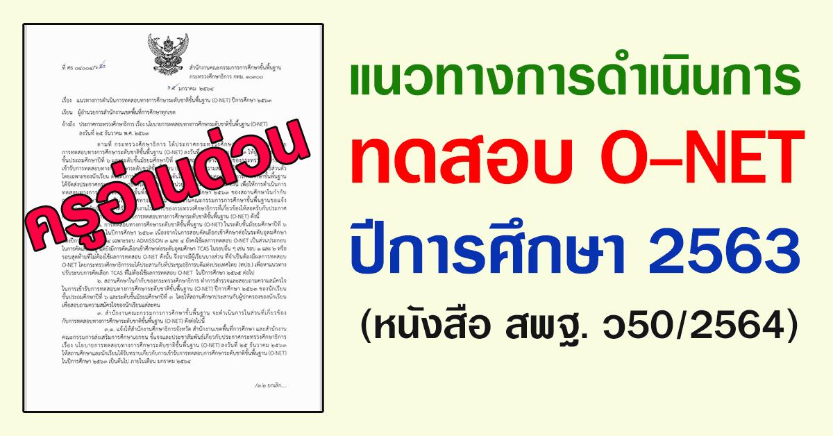 ว50/2563 แนวทางการดำเนินการทดสอบทางการศึกษาระดับชาติขั้นพื้นฐาน O-NET ปีการศึกษา 2563