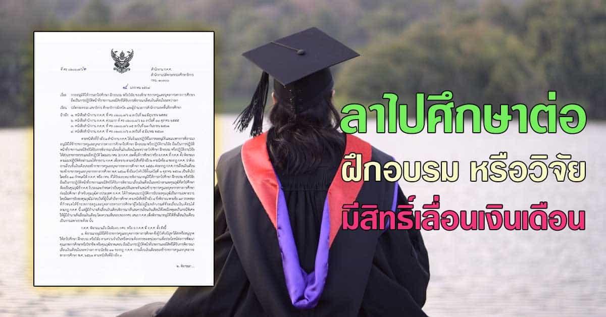 ว2/2564 การอนุมัติให้การลาไปศึกษา ฝึกอบรม หรือวิจัย ของข้าราชการครูและบุคลากรทางการศึกษา ถือเป็นการปฏิบัติหน้าที่ราชการและมีสิทธิได้รับการพิจารณาเลื่อนเงินเดือนในระหว่างลา