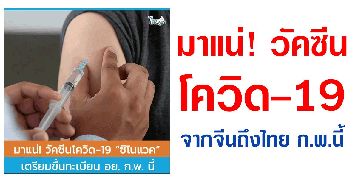 เพจไทยคู่ฟ้าเผย มาแน่! วัคซีนโควิด-19 จากจีนถึงไทย ก.พ.นี้