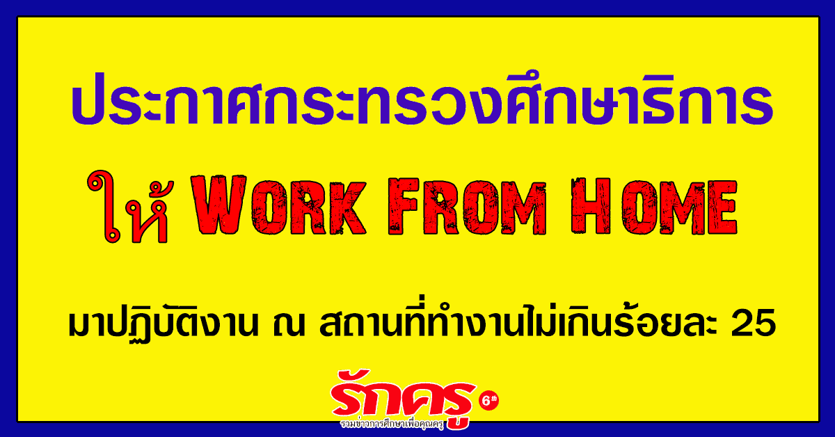 ประกาศกระทรวงศึกษาธิการ ให้ Work From Home มาปฏิบัติงาน ณ สถานที่ทำงานไม่เกินร้อยละ 25