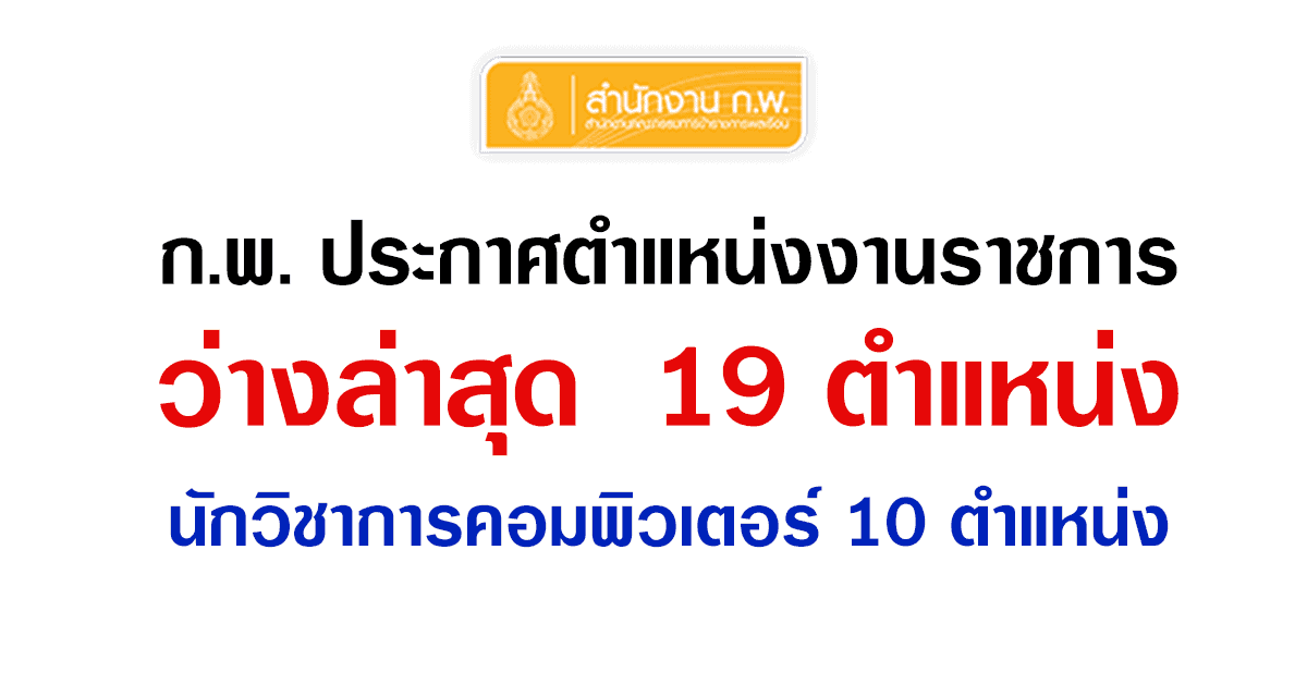 ก.พ. ประกาศตำแหน่งงานราชการว่างล่าสุด 19 ตำแหน่ง นักวิชาการคอมพิวเตอร์ 10 ตำแหน่ง