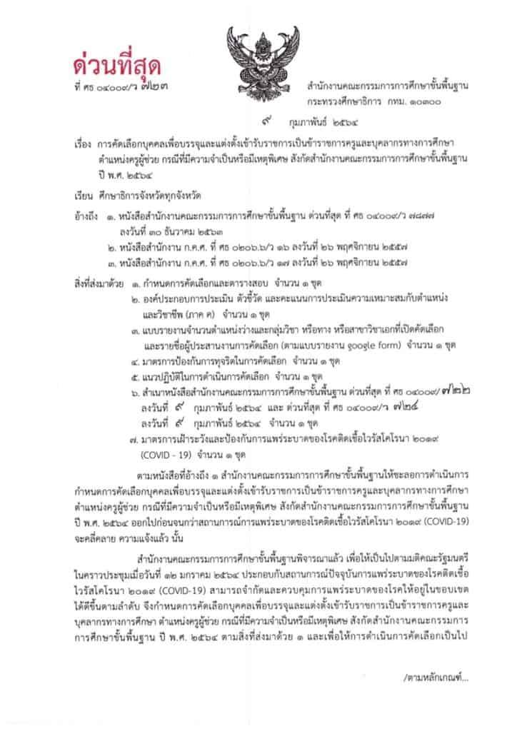 ด่วนที่สุด เปิดสอบครูผู้ช่วยกรณีพิเศษ รับสมัคร 24 -30 มีนาคม 2564 ไม่เว้นวันหยุดราชการ