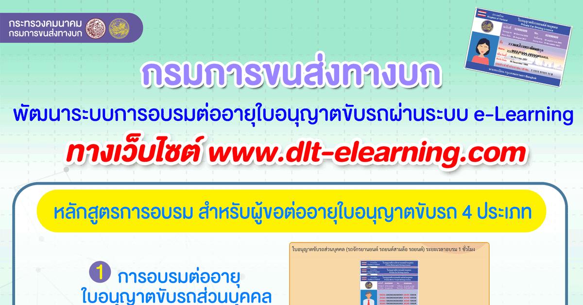 กรมการขนส่งทางบก ต่อใบขับขี่ออนไลน์ผ่านระบบ e-Learning ได้แล้ว