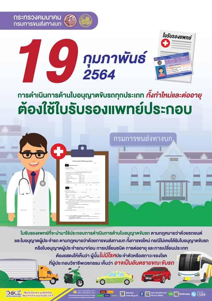 19 ก.พ. 64 ทำหรือต่อใบขับขี่ ต้องใช้ใบรับรองแพทย์
