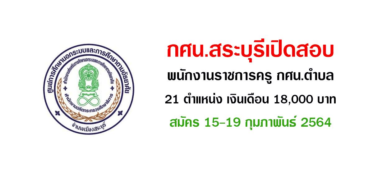 กศน.สระบุรีเปิดสอบ พนักงานราชการ ครู กศน.ตำบล 21 ตำแหน่ง เงินเดือน 18,000 บาท สมัคร 15-19 กุมภาพันธ์ 2564