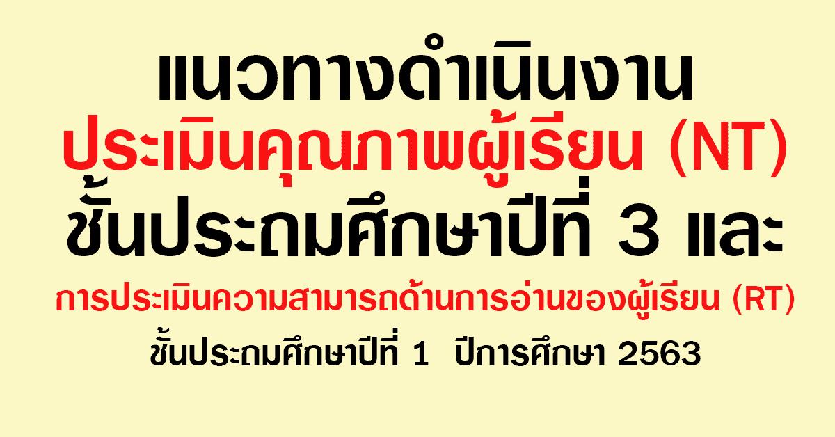แนวทางดำเนินงานประเมินคุณภาพผู้เรียน (NT) ชั้นประถมศึกษาปีที่ 3 และการประเมินความสามารถด้านการอ่านของผู้เรียน (RT) ชั้นประถมศึกษาปีที่ 1 ปีการศึกษา 2563