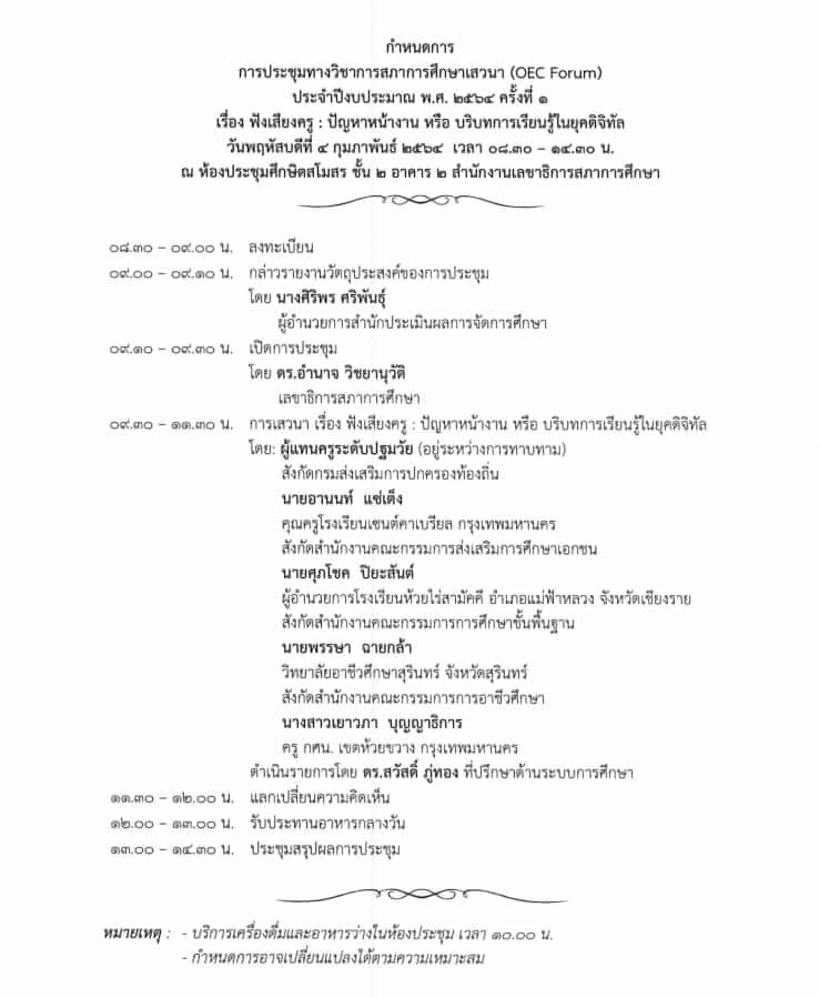4 ก.พ.64 เชิญร่วมเสวนาฟรี มีใบเกียรติบัตรให้ จาก สภาการศึกษา เวลา 09.00 -12.00 น.