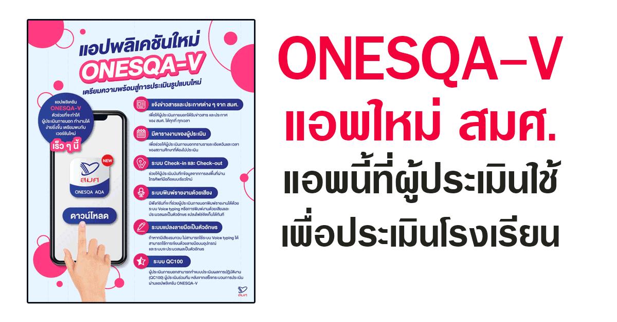 ONESQA-V แอพใหม่ สมศ. แอพนี้ที่ผู้ประเมินใช้ เพื่อประเมินโรงเรียน