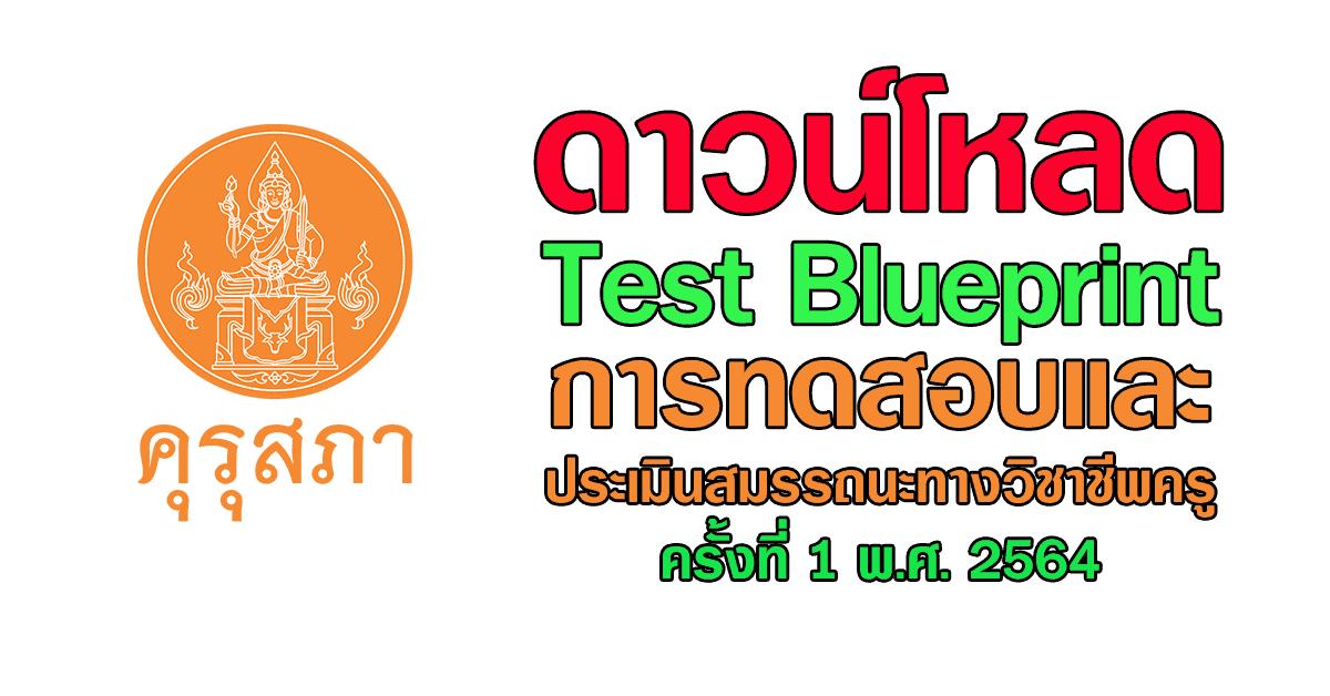 ดาวน์โหลด Test Blueprint การทดสอบและประเมินสมรรถนะทางวิชาชีพครู ครั้งที่ 1 พ.ศ. 2564