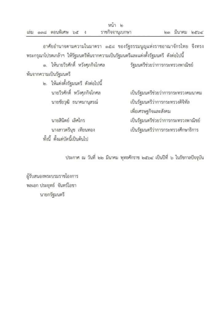 ราชกิจจานุเบกษา ประกาศ ตรีนุช เทียนทอง รัฐมนตรีว่าการกระทรวงศึกษาธิการ คนใหม่